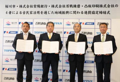 桜川市が(株)常陽銀行、(株)百戦錬磨、凸版印刷(株)と古民家活用を通じた地域振興に関わる連携協定を締結しました