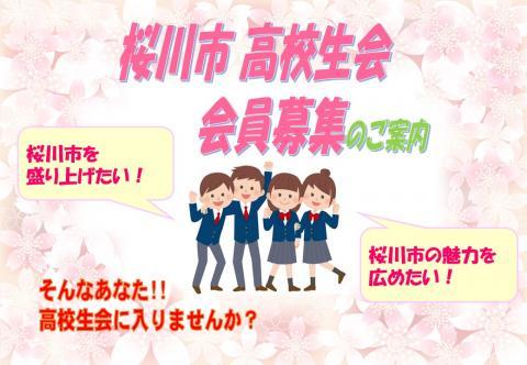 桜川市高校生会 会員募集