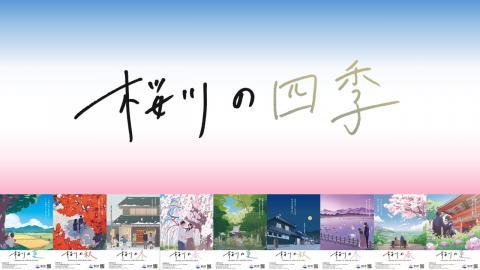 桜川市観光PRポスター「桜川の四季」動画を公開しました