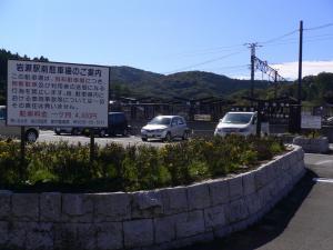 『岩瀬駅前駐車場』の画像
