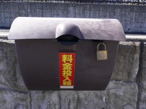 『料金投入箱』の画像