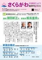 『桜川市議会だより臨時号』の画像