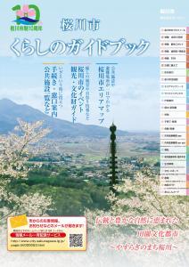 『桜川市くらしのガイドブック表紙』の画像