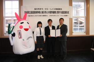 『桜川市と真壁高校の連携協定調定式』の画像