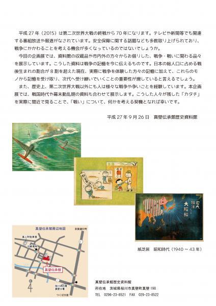 『第7回企画展パンフレット裏』の画像