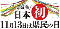 『茨城県民の日』の画像