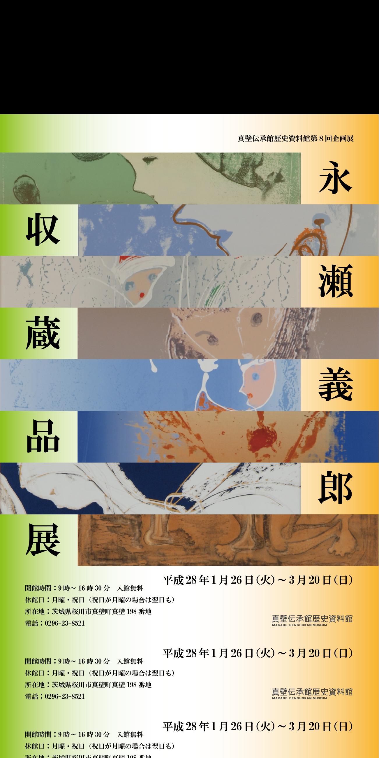 『第8 回企画展パンフレット表』の画像