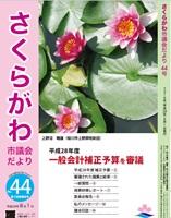 『表紙44号』の画像