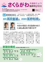 『議会だより臨時号【平成28年10月15日発行】』の画像