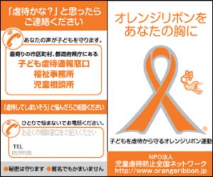 『オレンジリボン』の画像
