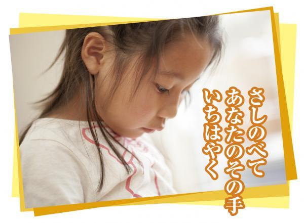 『女の子の絵・大(児童虐待防止)』の画像