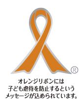 『オレンジリボン(児童虐待防止)』の画像