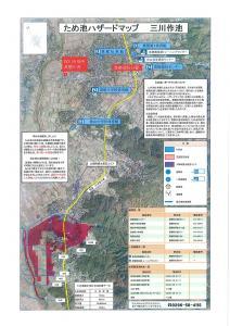 『三川作池ハザードマップ』の画像
