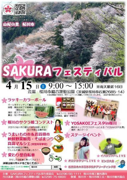 『SAKURAフェスティバル(1)』の画像