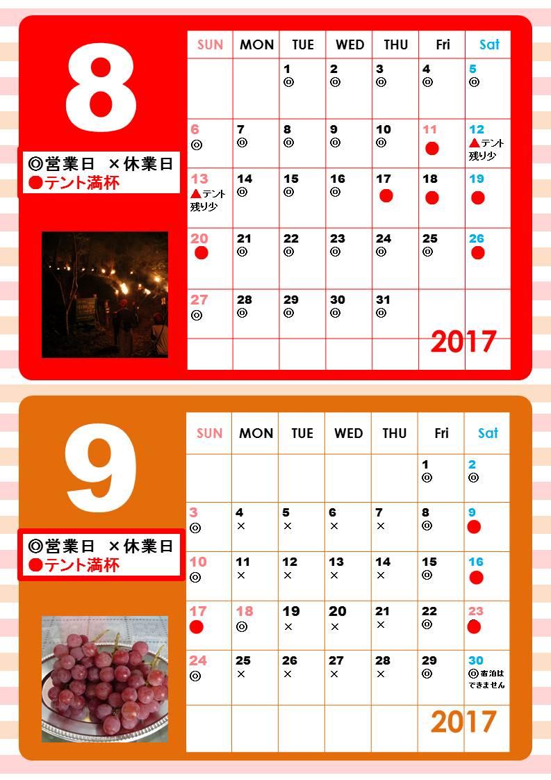 『筑波高原キャンプ場カレンダー』の画像