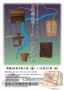 『第10回企画展チラシ(表)』の画像