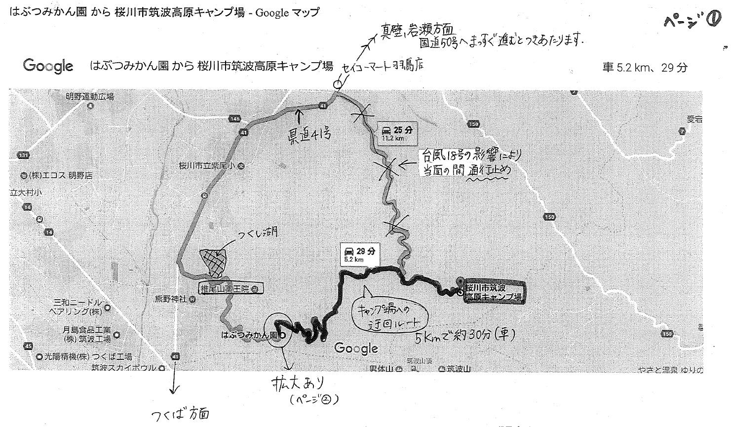 『迂回ルート1』の画像