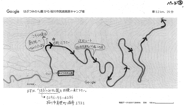 『迂回ルート2』の画像