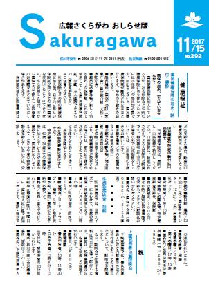 『お知らせ版H29年11月15日号』の画像