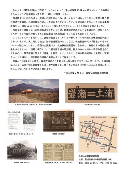 『第11回企画展パンフレット 裏』の画像