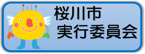 『『実行委員会』の画像』の画像