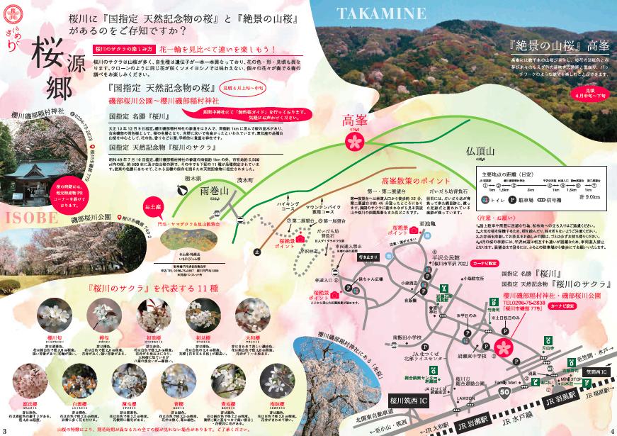 『平沢林道マップ』の画像