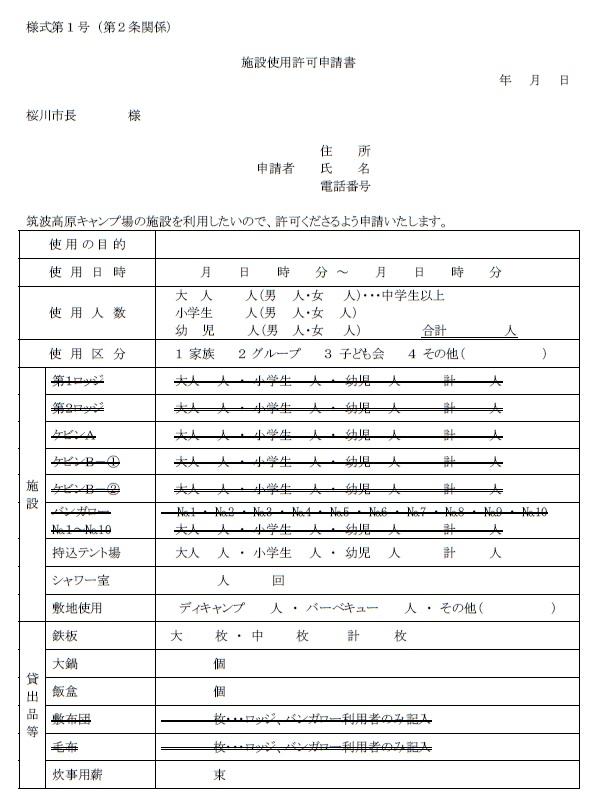 『筑波高原キャンプ場施設使用許可申請書』の画像
