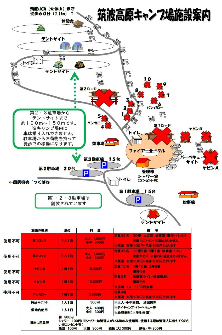 『筑波高原キャンプ場施設案内』の画像