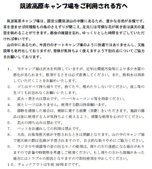 『筑波高原キャンプ場ご利用される方へ』の画像