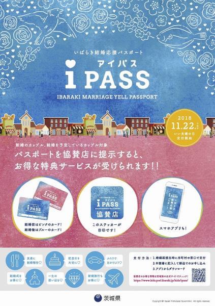 『「i PASS」ポスター(3)』の画像