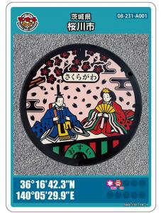 『マンホールカード【表】』の画像