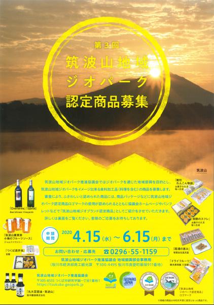 『第3回筑波山地域ジオパーク認定商品募集(表)』の画像