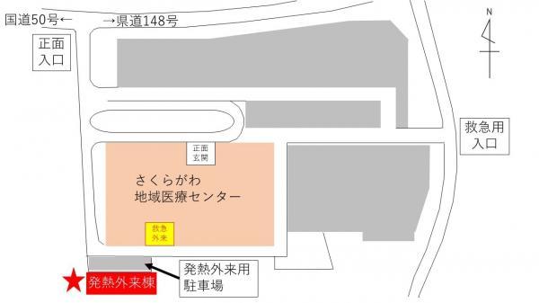 『発熱外来棟位置図』の画像