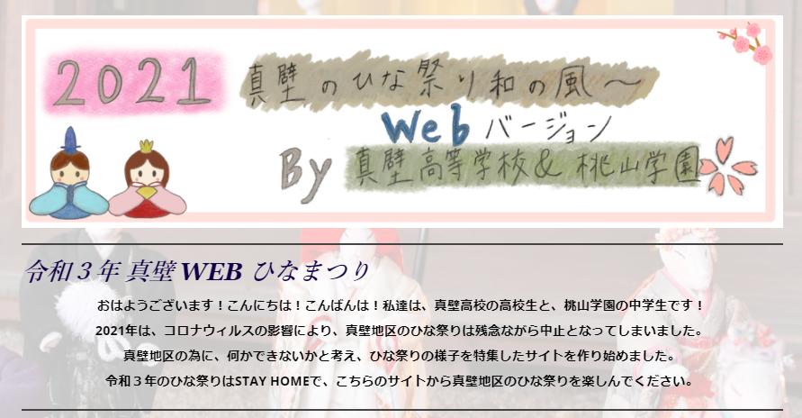 『『『WEB真壁のひなまつり』の画像』の画像』の画像