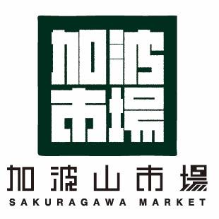 『加波山市場』の画像