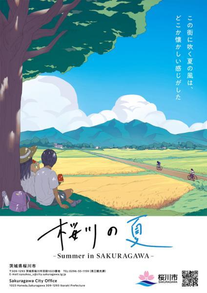 『桜川の夏(2019)』の画像