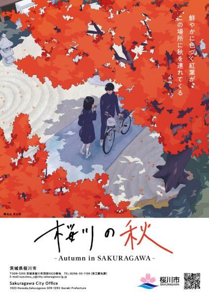 『桜川の秋(2019)』の画像