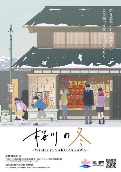 『桜川の冬(2019)』の画像