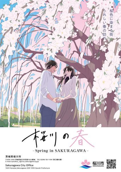 『桜川の春(2019)』の画像