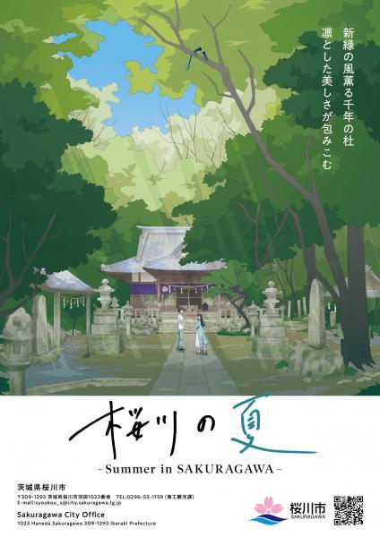 『桜川の夏(2020)』の画像