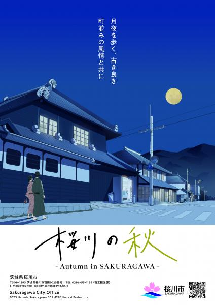 『桜川の秋(2020)』の画像