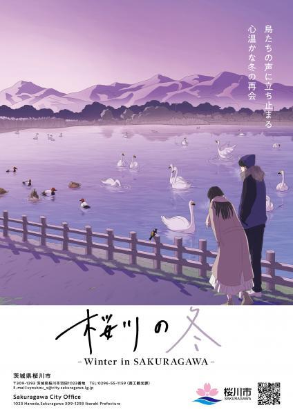 『桜川の冬(2020)』の画像