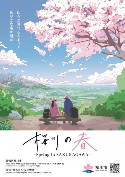 『桜川の春(2020)』の画像