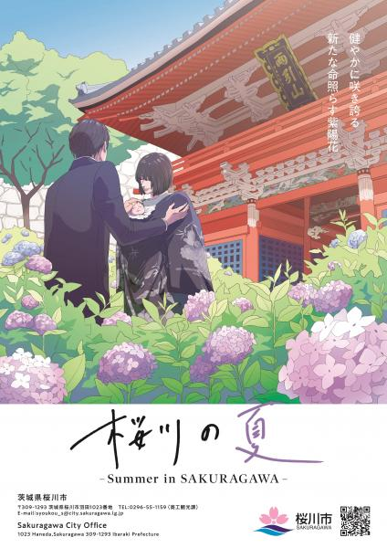 『桜川の夏(2021)』の画像
