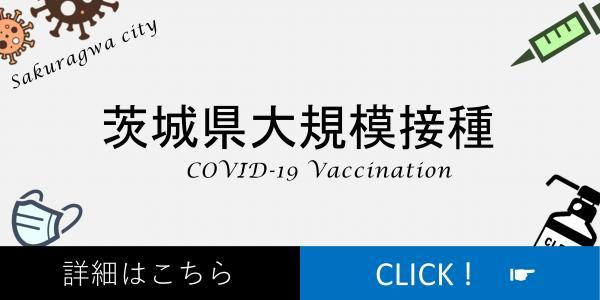 『茨城県大規模接種青バナー』の画像