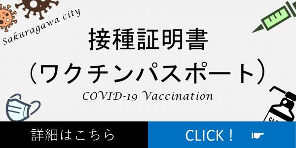 『接種証明書青バナー(ワクチンパスポート追加)』の画像