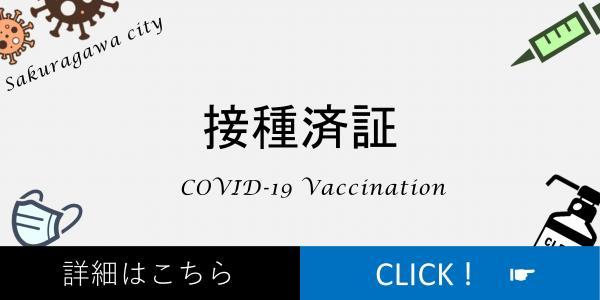 『接種済証』の画像