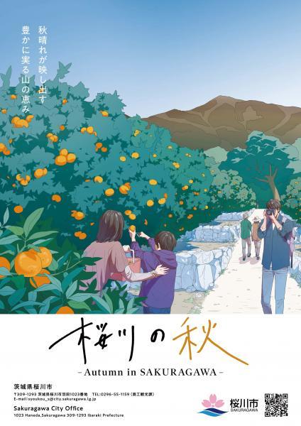 『桜川の秋(2021)』の画像