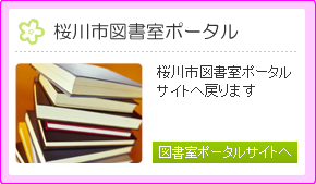 桜川市図書室ポータル