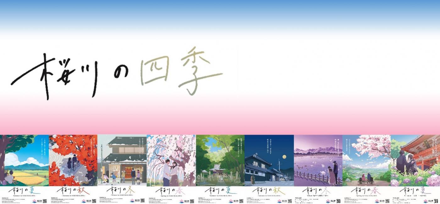 桜川の四季